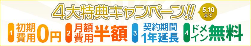 2021/5/10 18:00まですべてのプラン初期費用0円!最大5,500円OFF!