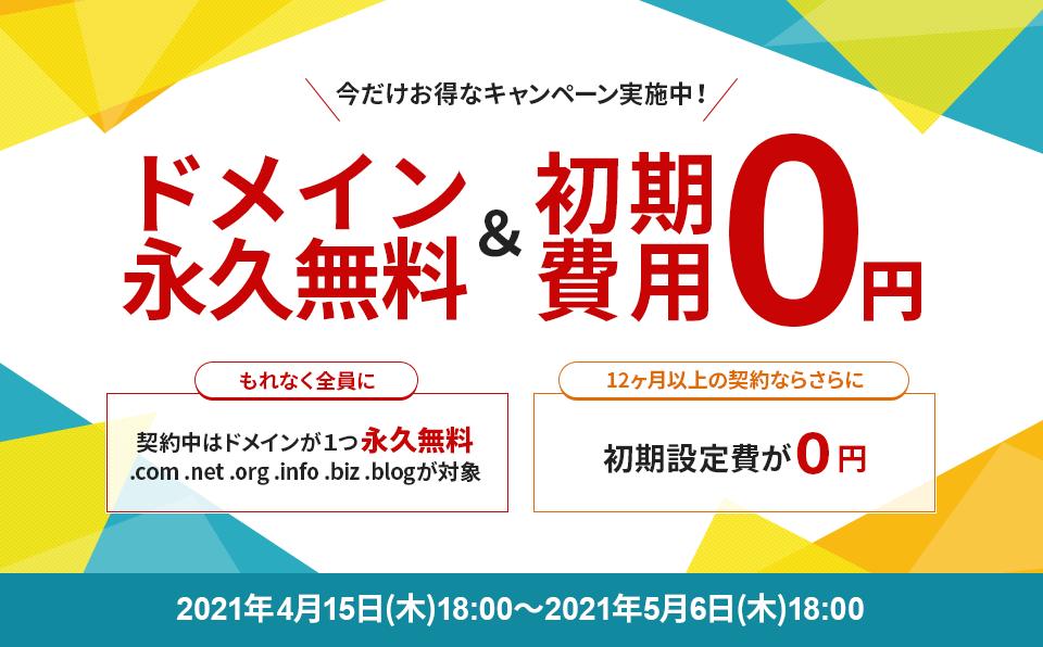 2021/1/7までドメイン永久無料&初期費用半額