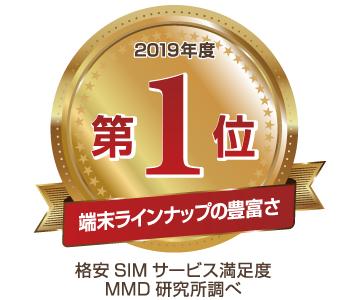 2019年度 格安SIM サービス満足度 MMD研究所調べ 端末ラインナップの豊富さ 第1位
