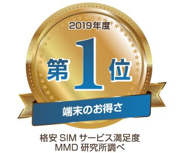 2019年度 格安SIM サービス満足度 MMD研究所調べ 端末のお得さ 第1位