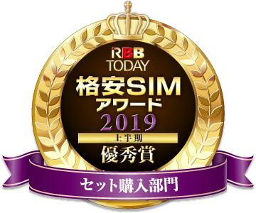 RBB TODAY 格安SIMアワード2019上半期 セット購入部門 優秀賞