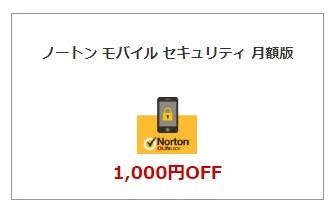 ノートン モバイル セキュリティ 月額版だと1,000円OFF