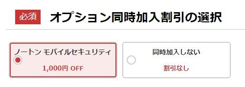 【必須】オプション同時加入割引の選択:ノートン モバイル セキュリティは1,000円OFF、同時加入しない場合は割引きなし