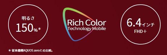 従来機種AQUOS zeroと比較して明るさ150%。Rich Color Technology Mobile、6.4インチFHD+