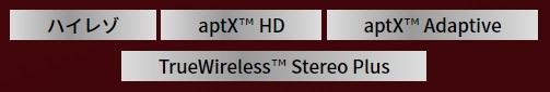 ハイレゾ/aptX HD/arpX Adaptive/TrueWireless Stereo Plus