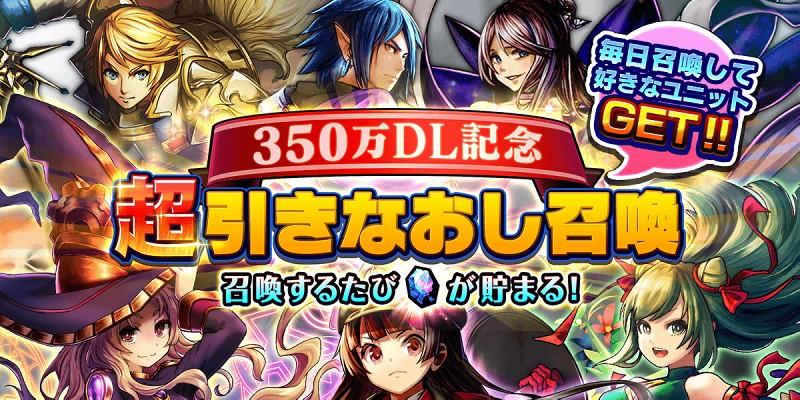 350万DL記念『超・引きなおし召喚』好きなユニットが出るまでチャレンジ!