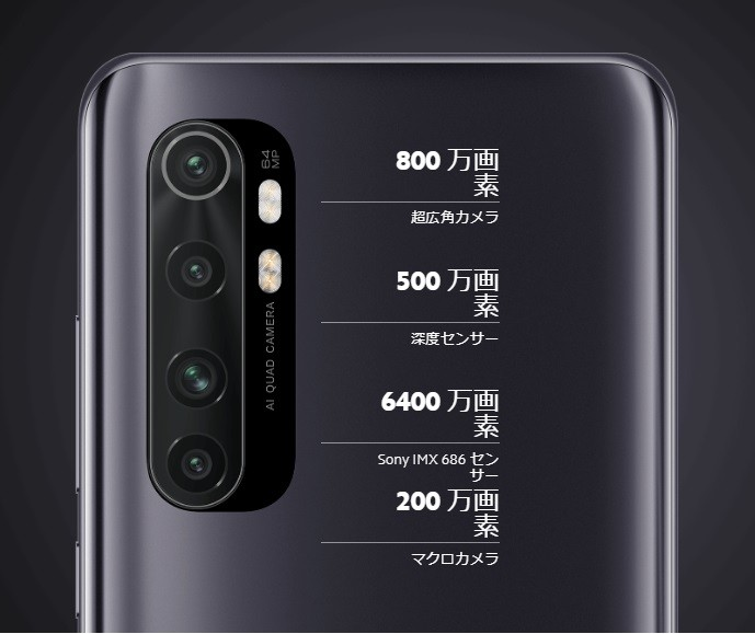 800 万画素:超広角カメラ/500 万画素:深度センサー/6400 万画素:Sony IMX 686 センサー/200 万画素:マクロカメラ