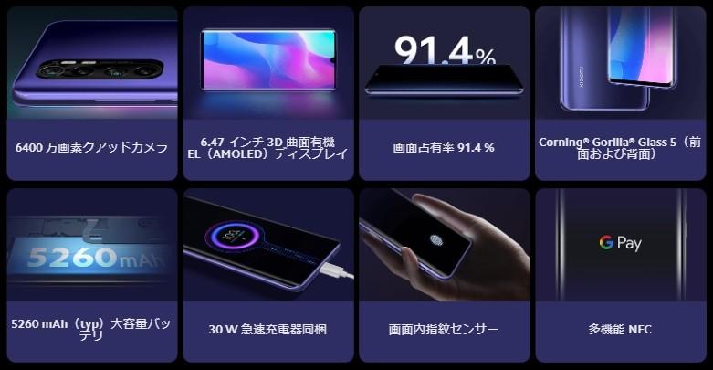 6400 万画素クアッドカメラ/6.47 インチ 3D 曲面有機 EL(AMOLED)ディスプレイ/画面占有率 91.4 %/Corning® Gorilla® Glass 5(前面および背面)/5260 mAh(typ)大容量バッテリ/30 W 急速充電器同梱/画面内指紋センサー/多機能 NFC