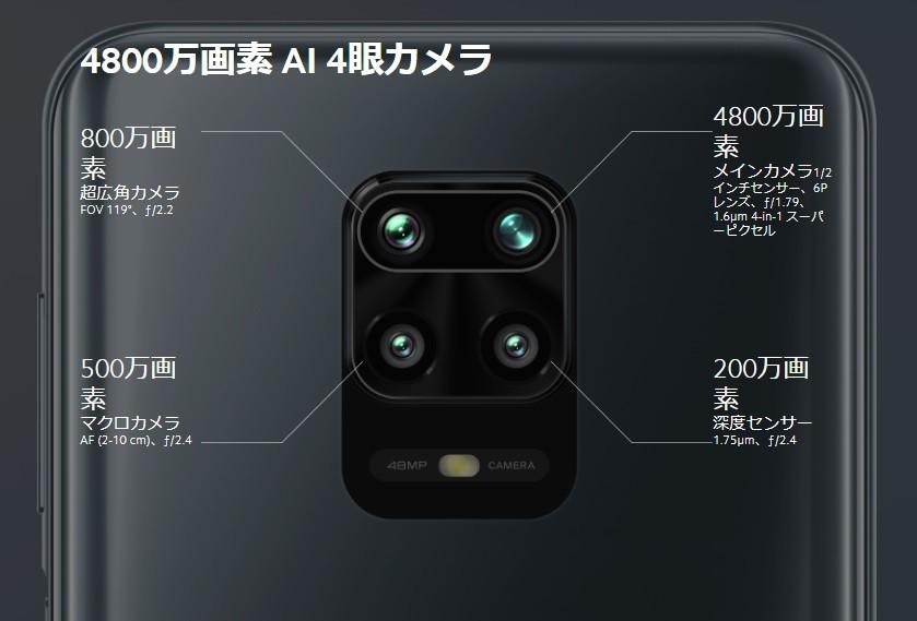 800万画素:超広角カメラ/500万画素:マクロカメラ/4800万画素:メインカメラ/200万画素:深度センサー