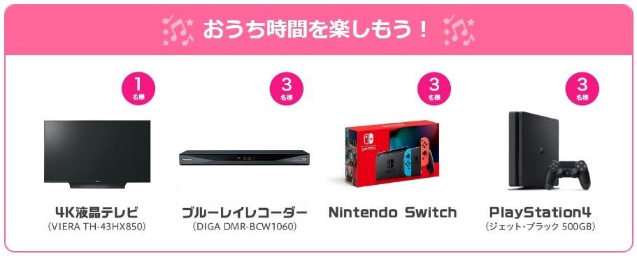 おうち時間を楽しもう!4K液晶テレビ(1名)/ブルーレイレコーダー(3名)/Nintendo Switch(3名)/PlayStation4(3名)