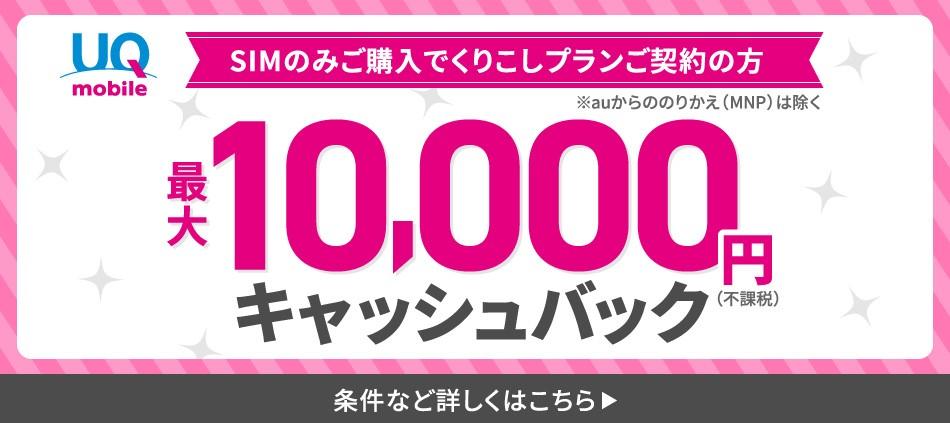 SIMのみご購入でくりこしプランご契約の方 最大10,000円キャッシュバック