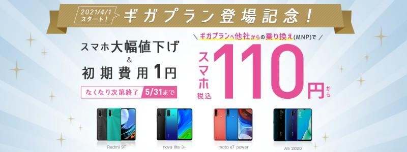 3年連続シェアNo.1記念キャンペーン!スマホ110円~