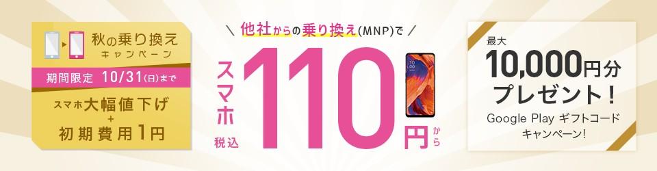 【10/31まで】秋の乗り換えキャンペーン!