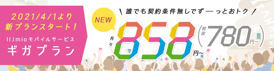2021/4/1よりギガプラン開始!月々858円~