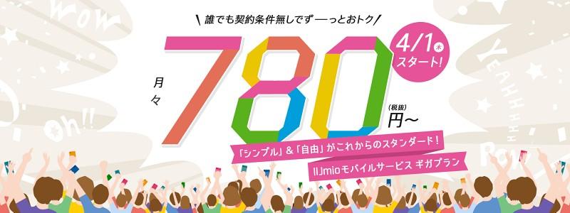 誰でも契約条件なしでずーっとおトク!月々780円(税抜)~ 4/1スタート!