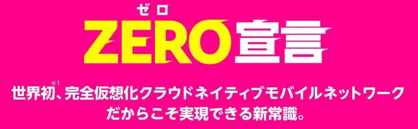 ZERO宣言 世界初、完全仮想化蔵独活ネイティブモバイルネットワークだからこそ実現できる新常識。