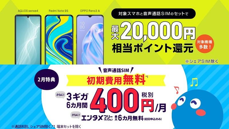 2/28まで最大20,000円相当ポイント還元!3ギガ6ヶ月間400円/月など