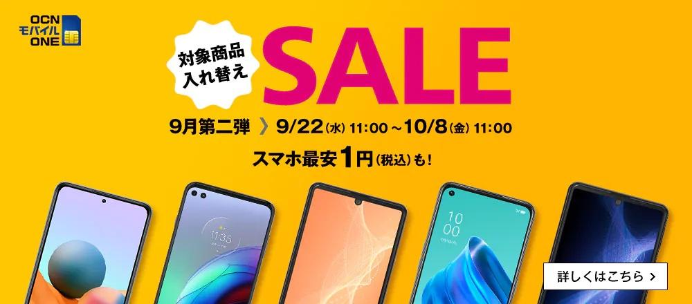 9月第二弾セール 10/8(金)11:00までスマホ最安1円~!
