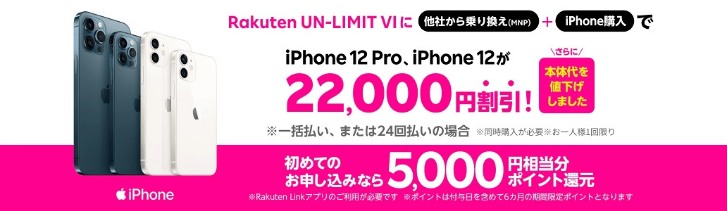 他社から乗り換えでiPhoneが22,000円割引!さらに初めてのお申し込みなら5,000円相当分ポイント還元!