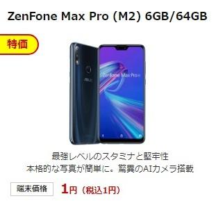 OCNモバイルONEのZenFone Max Pro (M2)はこちら