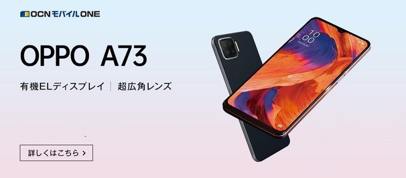 OPPO A73 有機ELディスプレイ 超広角レンズ セール価格1円