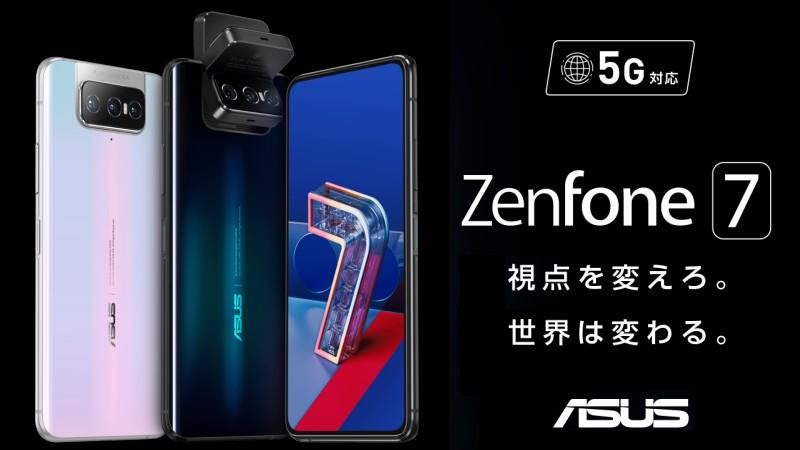 Zenfone 7 Pro 視点を変えろ、世界は変わる