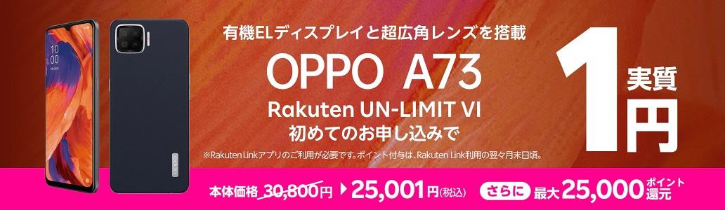 OPPO A73 有機ELと超広角レンズを搭載 実質1円!