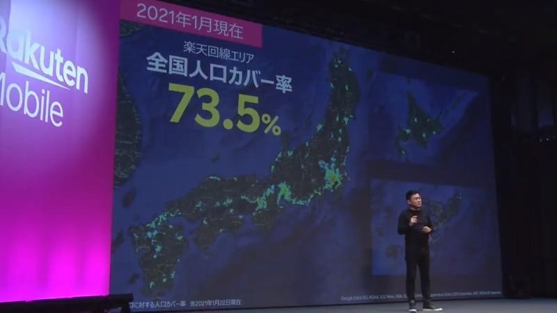 2021年1月現在の全国人口カバー率は73.5%