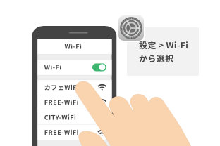 フリーWi-Fiスポットへ行き「設定」からフリーWi-Fiを選択して接続します