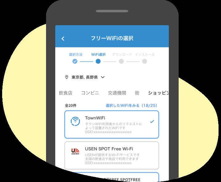 Wi-Fi自動接続プロファイル作成