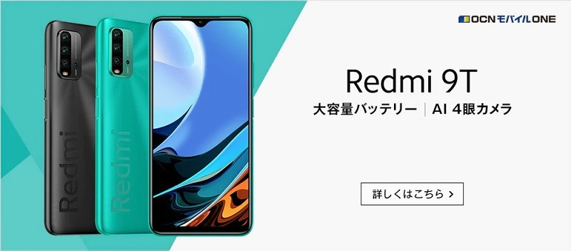 Redmi 9T 大容量バッテリー 4800万画素 AI 4眼カメラ