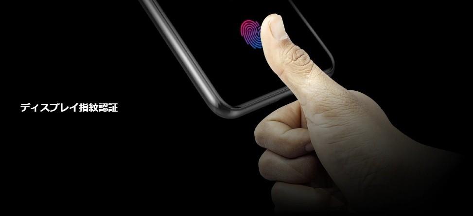 ディスプレイ指紋認証を採用
