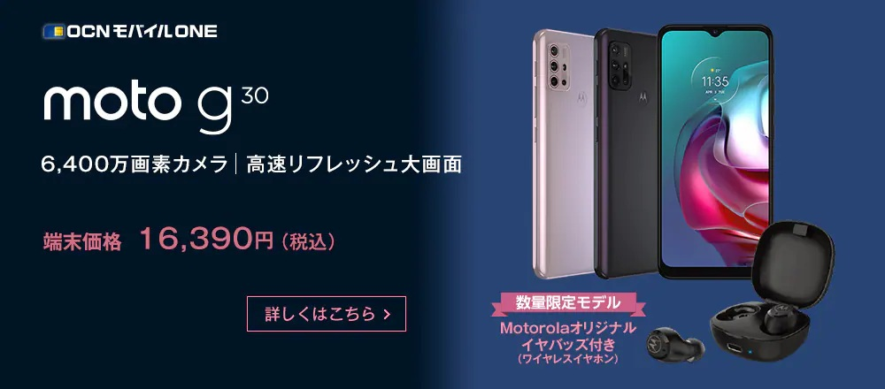 数量限定モデル「Motorola オリジナルイヤバッズ付きmoto g30」