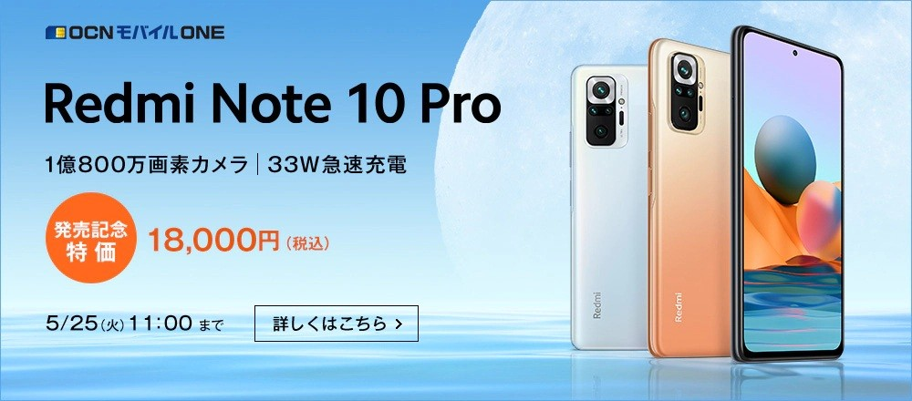 Redmi Note 10 Proが新発売!