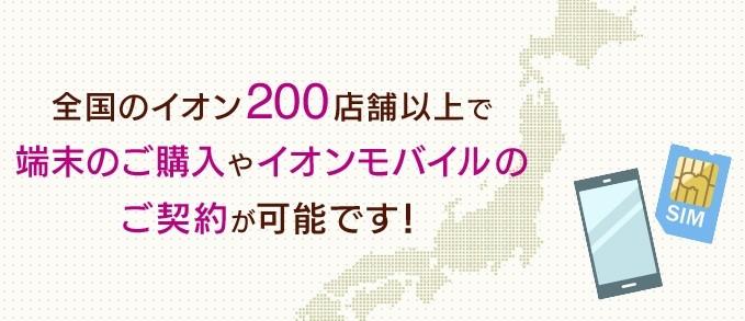 全国のイオン200店舗以上で契約可能
