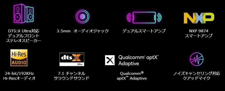 DTS:X Ultraに対応