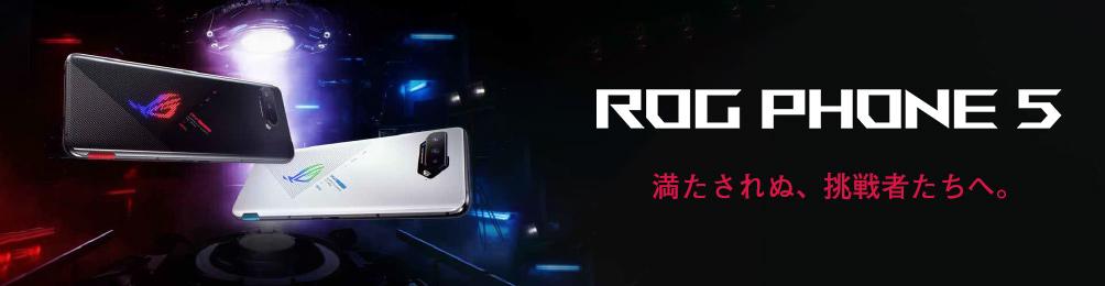 高性能のROG Phone 5