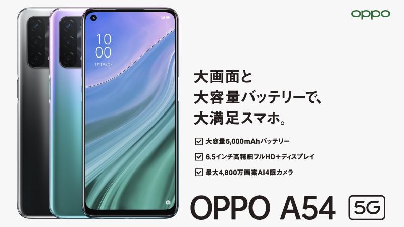 【6/25発売】OPPO A54 5G