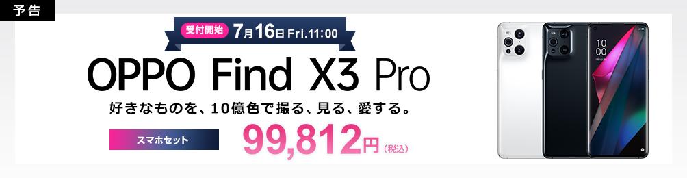 【7/16発売】OPPO Find X3 Pro