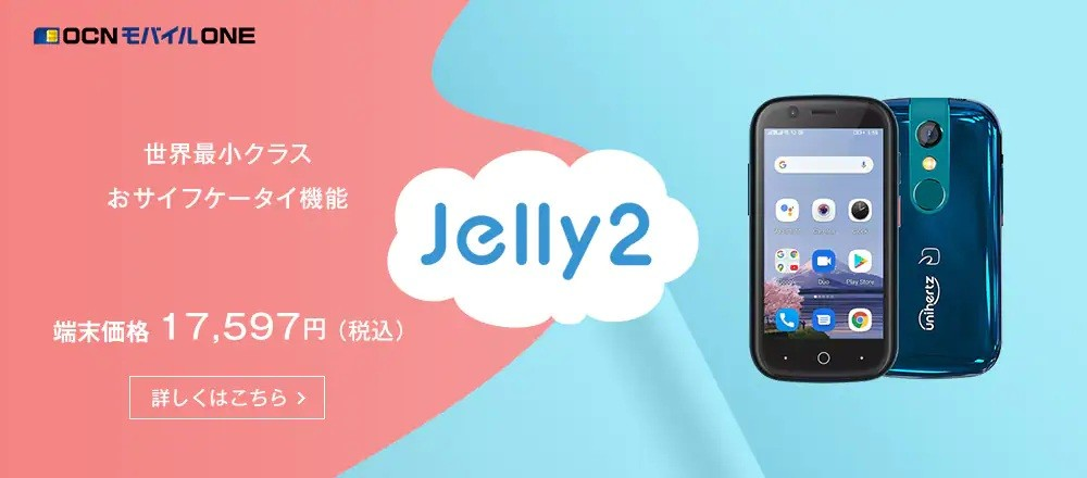 【8/20発売】Jelly 2