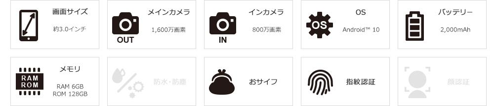 画面サイズ:約3インチ/メインカメラ:1600万画素/インカメラ:800万画素/OS:Android11/バッテリー:2,000mAh/メモリ:RAM6GB ROM128GB/おサイフ/指紋認証