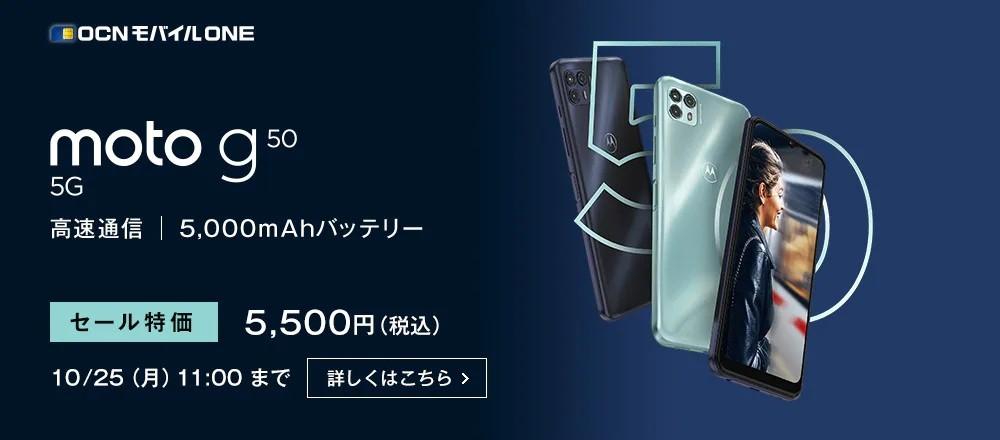 【10/1発売】moto g50 5G