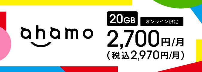 容量たっぷり20GB、国内通話5分無料も付いて、2970円(税込)