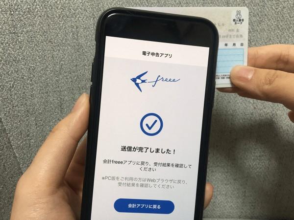 freee電子申告・申請アプリはスマホにマイナンバーカードをかざすだけで読み取りが可能