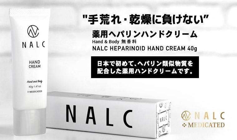 NALC ナルク 薬用ヘパリン ハンドクリーム:手荒れ・乾燥に負けない 日本で初めて、ヘパリン類似物質を配合した薬用ハンドクリームです。