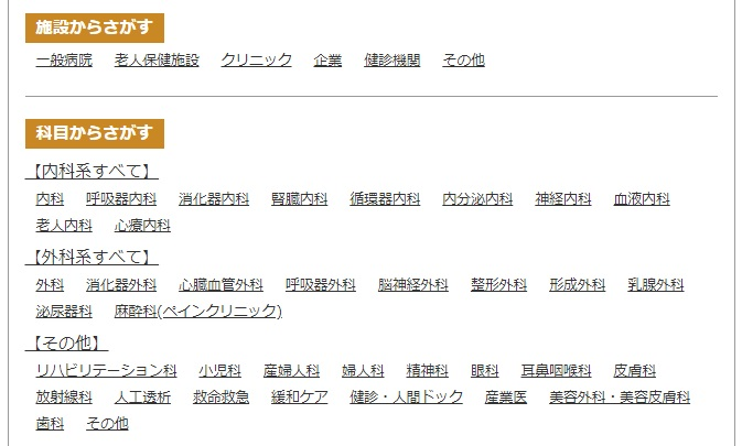 MCドクターズネットの検索画面の一部