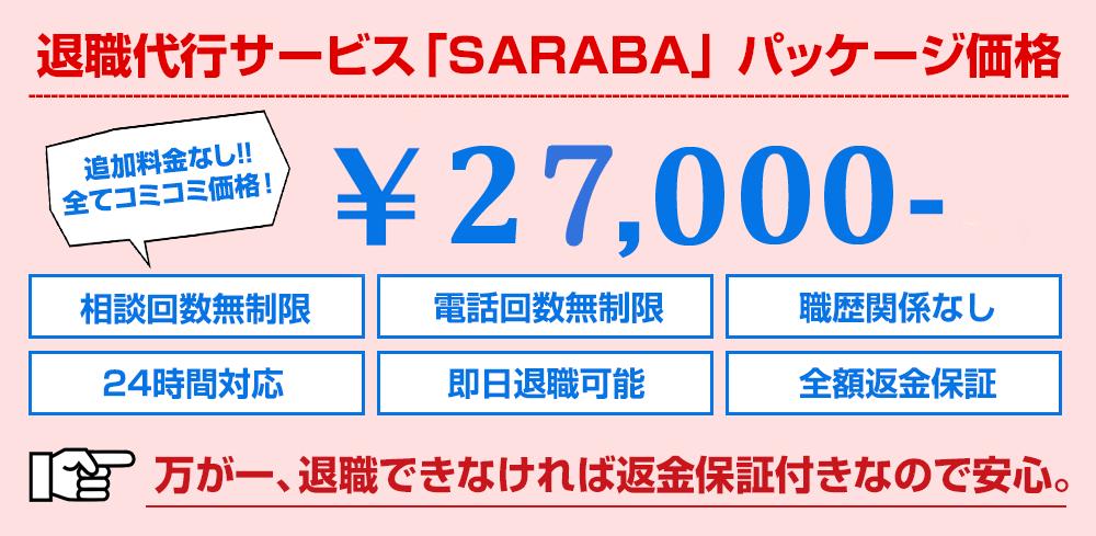 退職代行サービス「SARABA」パッケージ価格27,000円 追加料金なし!!全てコミコミ価格! 相談回数無制限、電話回数無制限、職歴関係なし、24時間対応、即日退職可能、全額返金保証 万が一、退職できなければ返金保証付きなので安心。