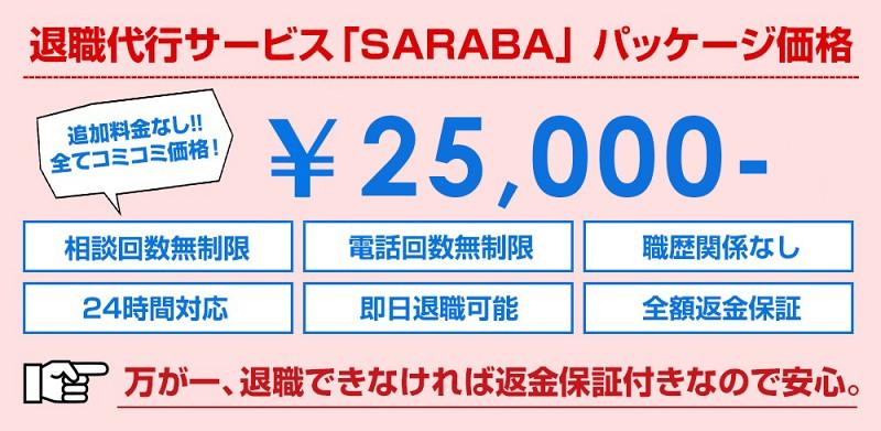 退職代行サービス「SARABA」パッケージ価格25,000円 追加料金なし!!全てコミコミ価格! 相談回数無制限、電話回数無制限、職歴関係なし、24時間対応、即日退職可能、全額返金保証 万が一、退職できなければ返金保証付きなので安心。