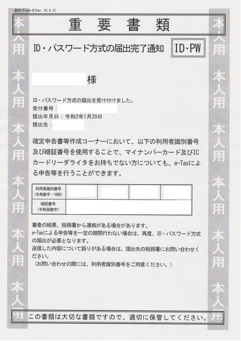 e-TaxのID・パスワード方式の届出完了通知の例