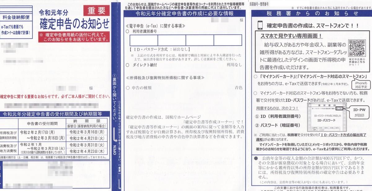 e-Taxの利用者識別番号が記載された国税庁からの確定申告のお知らせ